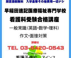 早稲田速記医療福祉専門学校看護科受験対策