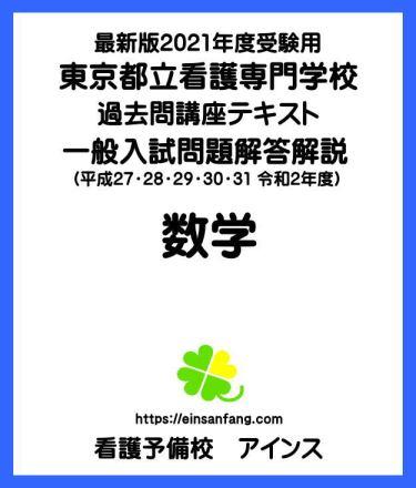 東京都立看護専門学校 数学テキスト