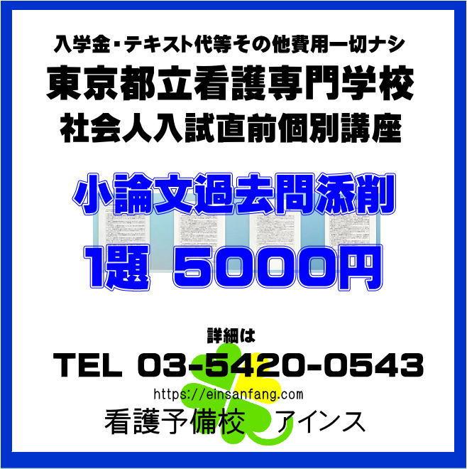 東京都立看護専門学校社会人入試小論文添削講座