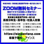 zoom無料セミナー