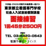 東京都立看護専門学校面接対策