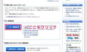 ハローワーク求人情報検索