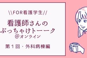 """Alt=""""看護学生 イベント 看護師"""""""