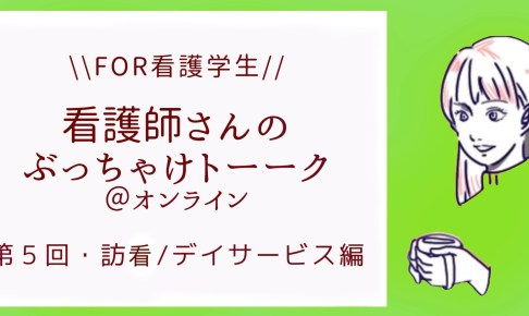 """Alt=""""看護学生 イベント"""""""