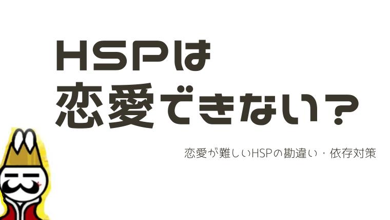 HSP_恋愛できない_勘違い_依存