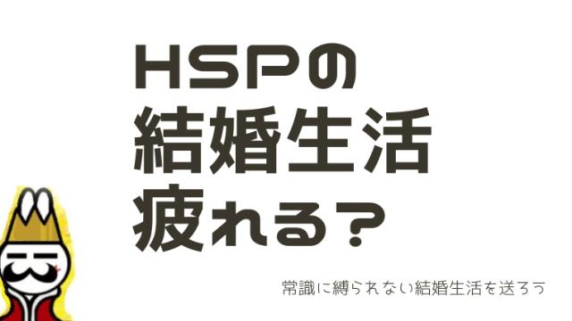 HSP_結婚_疲れるか