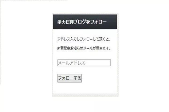 聖天様ブログ更新メール通知サービス