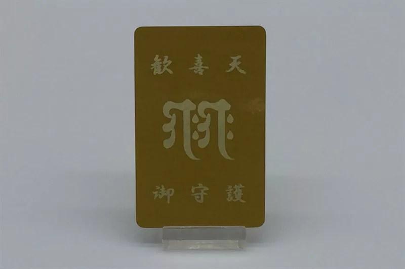 梵字:金色