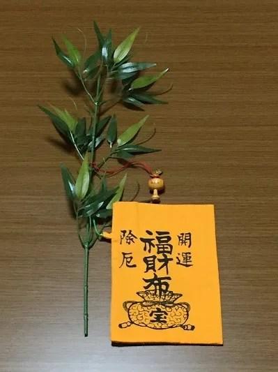 生駒聖天宝山寺の福笹&福財布&打出の小槌