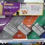 韓国のアイコス!種類や値段をコンビニ・免税店でリサーチ!