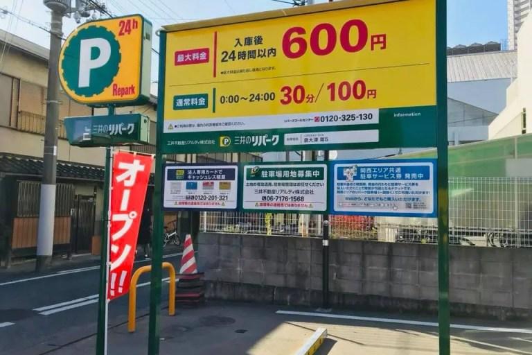 泉大津駅近パーキング