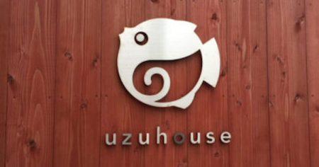 街と、人と、繋がろう!関門海峡に面したゲストハウス「UZU HOUSE」