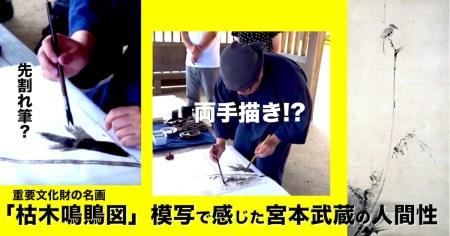 名画「枯木鳴鵙図」を模写して見えた宮本武蔵の人間性|水墨画家 砥上裕將さん寄稿