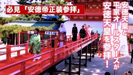 下関 赤間神宮「先帝祭」5/2の安徳帝正装参拝が超オススメ!