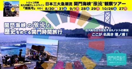 関門海峡激流観察ツアー