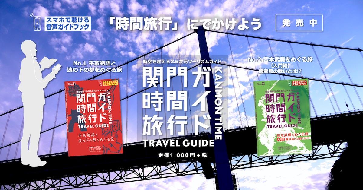 現地に行っても、行かなくても楽しめる!『関門時間旅行』ガイド新発売!