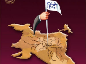 0914 September 14 Hindi Day Black Spot Democracy Aid0038
