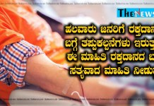 Blood-Donation-Myths-Busted