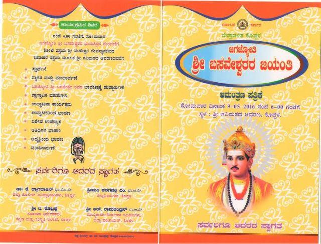 basaweshwar-jayanti-1