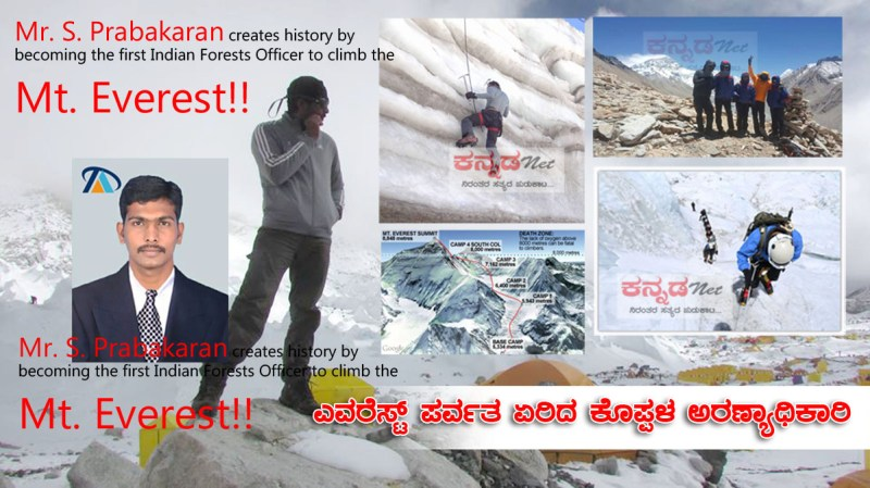s-prabhakaran-first-ifs-officer-to-climb-mount-everest-dfo-koppal