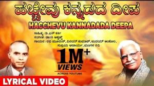 Hachevu Kannadada Deepa Lyrics In Kannada