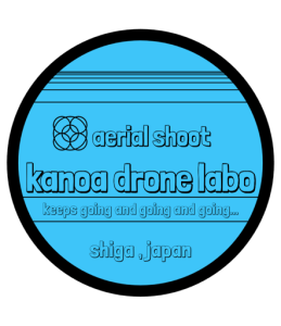 ドローン空撮滋賀 kanoa drone labo 国土交通省飛行許可承認済
