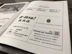 長浜サマーカップサッカー大会とキャンピングカーレンタル滋賀