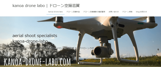 滋賀県長浜市のドローン空撮撮影点検滋賀 kanoa drone laboのホームページ