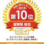 キャンピングカーレンタル滋賀 カノアカーレンタル 滋賀県長浜市滋賀県年間人気ランキング総合10位