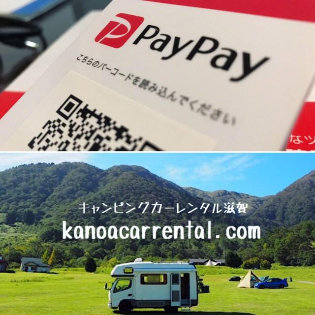 キャンピングカーレンタル滋賀 paypay支払い可能に!!キャンピングカーのレンタカー
