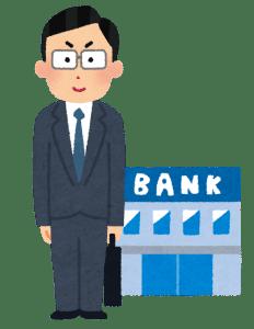 確定申告と融資 銀行と銀行員