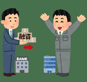 銀行・金融機関と融資