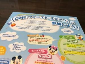 ディズニーの英語システムDWE ファーストステップStep1 Step2 Step3