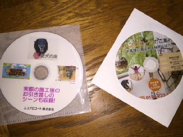 愛犬の床の紹介DVD