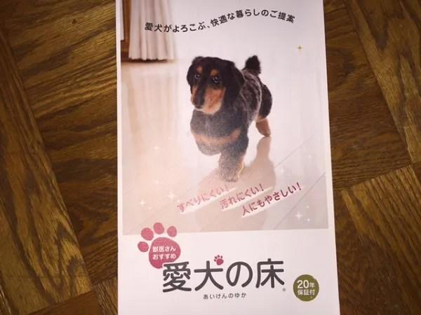 愛犬の床のパンフレット