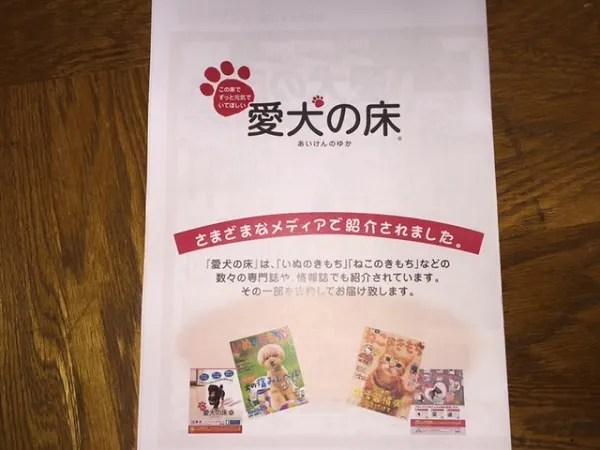 愛犬の床のメディア紹介冊子