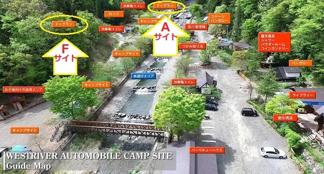 ウエストリバーオートキャンプ場のFサイトの場所説明