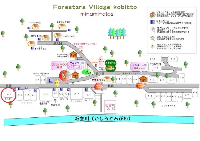 Foresters Village Kobitto(フォレスターズビレッジコビット)ののんびりサイト