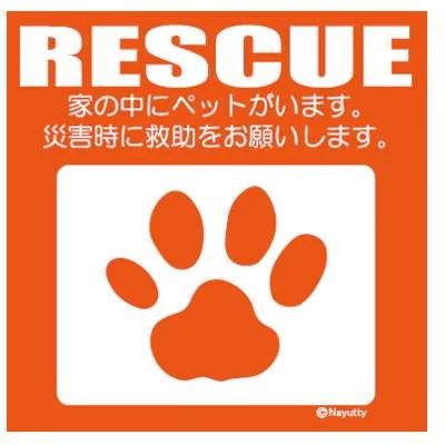 災害時に家の中のペットを救助してもらうレスキューペットステッカー