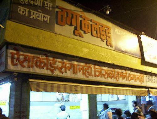 कानपुर शहर भूल गया मिठाई खाना, रेस्टोरेंट जाना