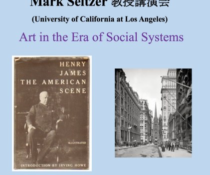 Mark Seltzer教授 (University of California at Los Angeles) 講演会