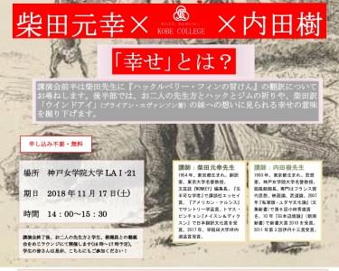 神戸女学院大学文学部講演会:「幸せ」とは?