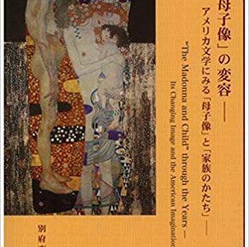新刊紹介:別府惠子 著『「聖母子像」の変容--アメリカ文学にみる「母子像」と「家族のかたち」』