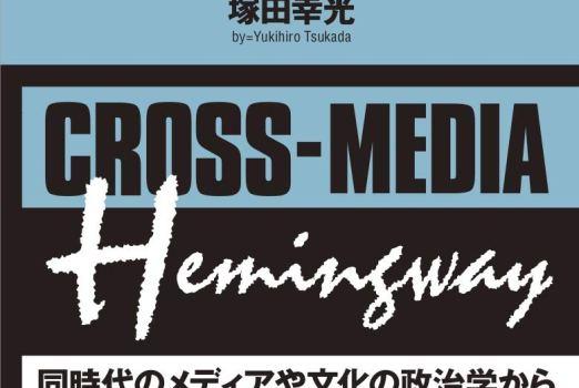 新刊紹介:塚田幸光著『クロスメディア・ヘミングウェイ─アメリカ文学の政治学』