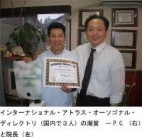 整体院院長と瀬賀先生