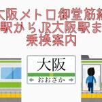 御堂筋梅田からJR大阪