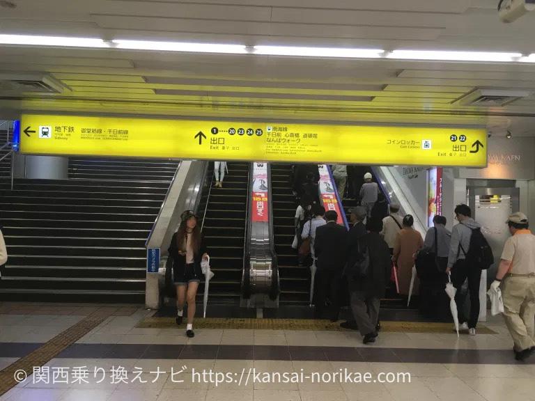 大阪難波から南海難波までの乗換案内2