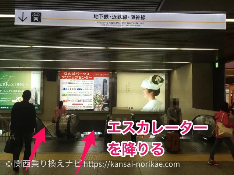 南海難波から大阪難波までの乗換案内2