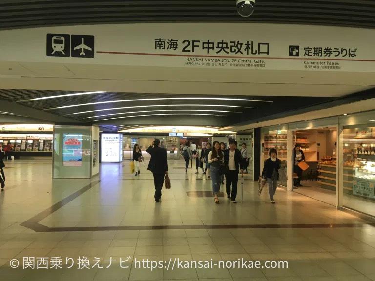 大阪難波から南海難波までの乗換案内12