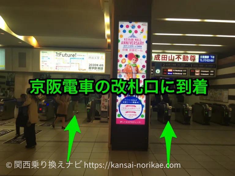 JR京橋から京阪京橋5